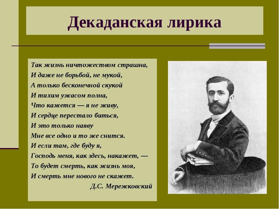 Декаданская лирика Так жизнь ничтожеством страшна, И даже не борьбой, не муко...