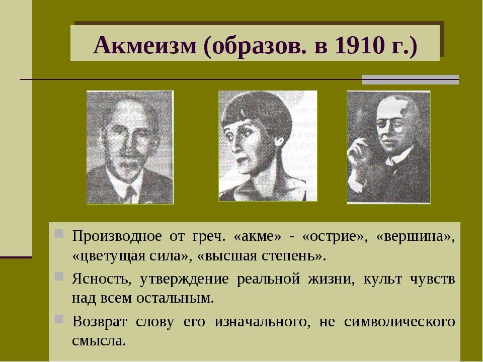 Акмеизм (образов. в 1910 г.) Производное от греч. «акме» - «острие», «вершина...