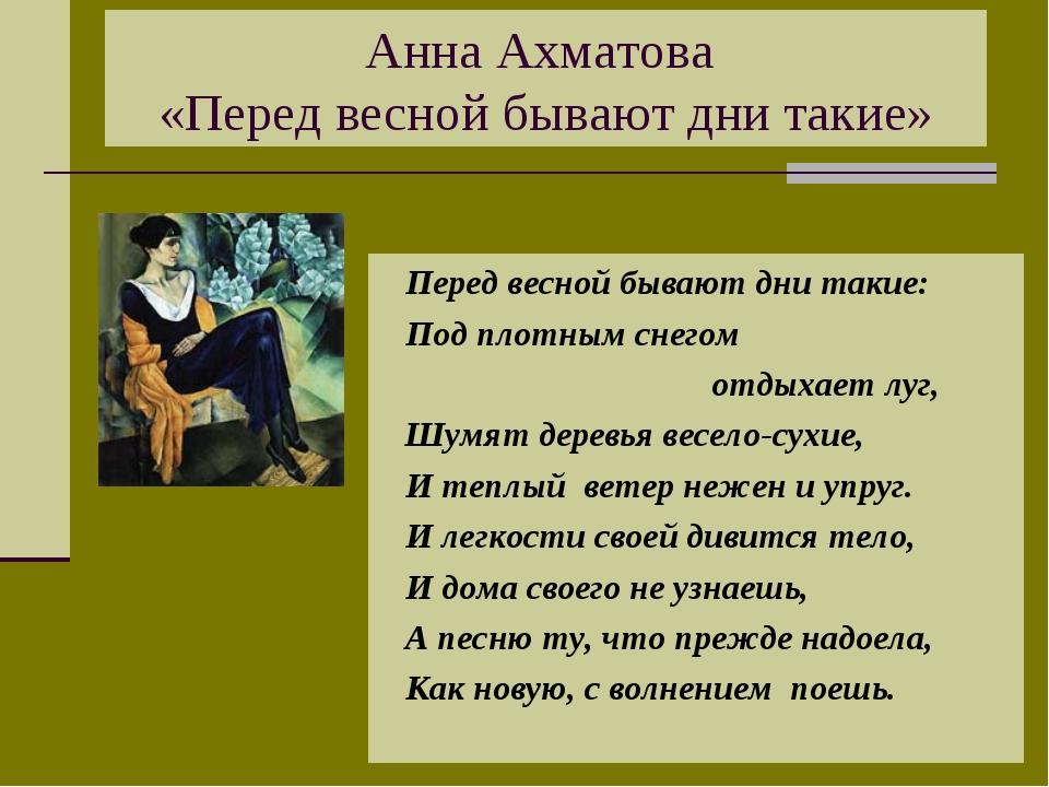 Анна Ахматова «Перед весной бывают дни такие» Перед весной бывают дни такие:...