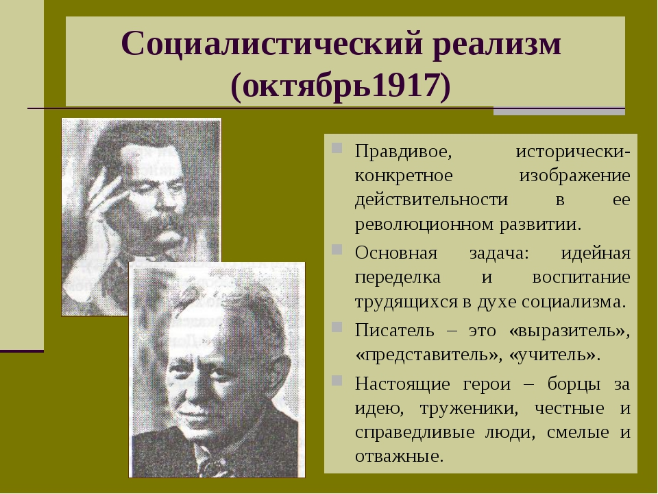Социалистический реализм (октябрь1917) Правдивое, исторически- конкретное изо...