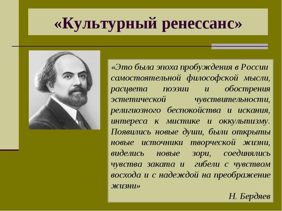 «Культурный ренессанс» «Это была эпоха пробуждения в России самостоятельной ф...