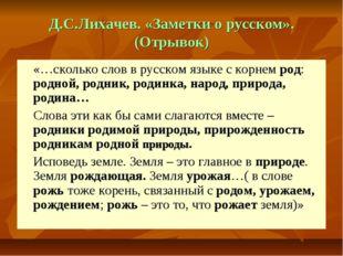 Д.С.Лихачев. «Заметки о русском». (Отрывок) «…сколько слов в русском языке с