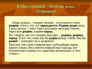 К.Паустовский. «Золотая роза». (Отрывок) «Надо думать, - говорит лесник, - п