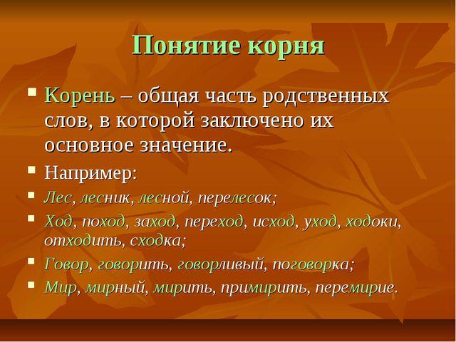 Понятие корня Корень – общая часть родственных слов, в которой заключено их о...