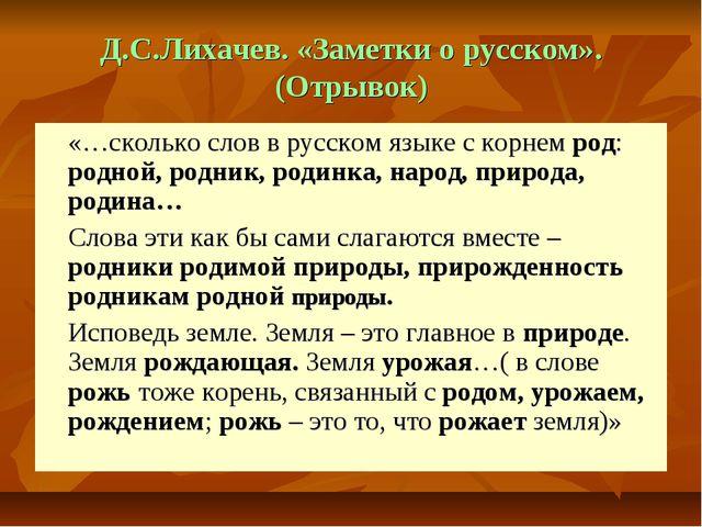 Д.С.Лихачев. «Заметки о русском». (Отрывок) «…сколько слов в русском языке с...