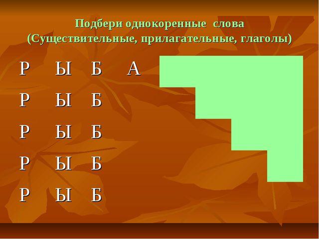 Подбери однокоренные слова (Существительные, прилагательные, глаголы)