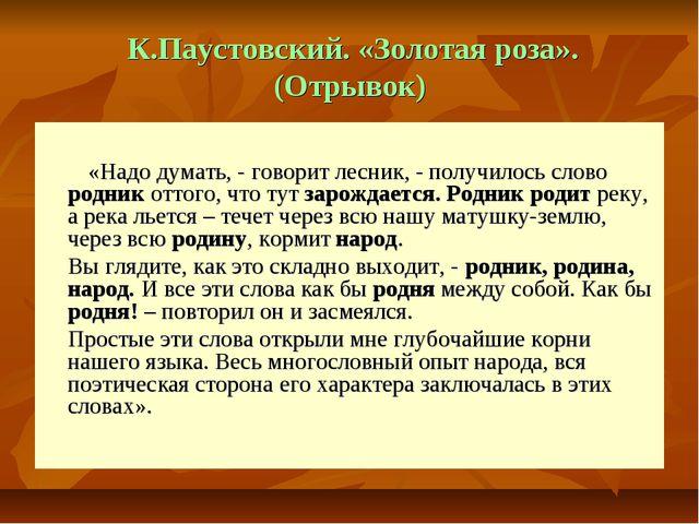 К.Паустовский. «Золотая роза». (Отрывок) «Надо думать, - говорит лесник, - п...