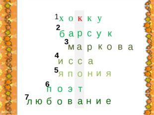 1 2 3 4 5 6 7 х о к к у б а р с у к м а р к о в а и с с а я п о н и я п о э т