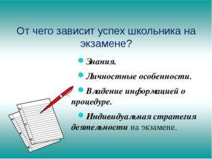 От чего зависит успех школьника на экзамене? Знания. Личностные особенности.