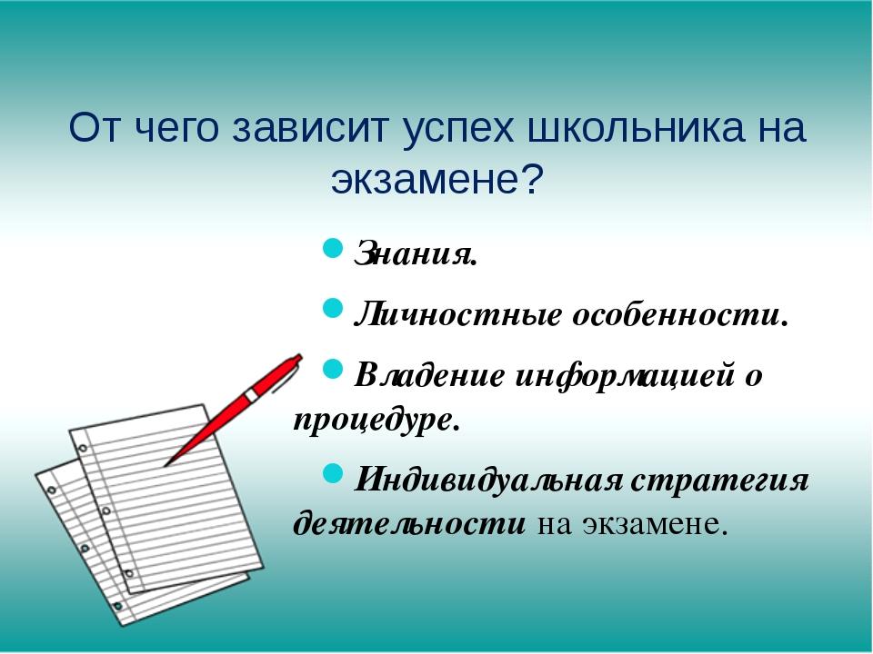 От чего зависит успех школьника на экзамене? Знания. Личностные особенности....