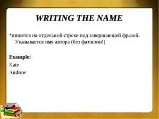 WRITING THE NAME *пишется на отдельной строке под завершающей фразой. Указыва