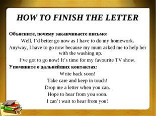 HOW TO FINISH THE LETTER Объясните, почему заканчиваете письмо: Well, I'd bet