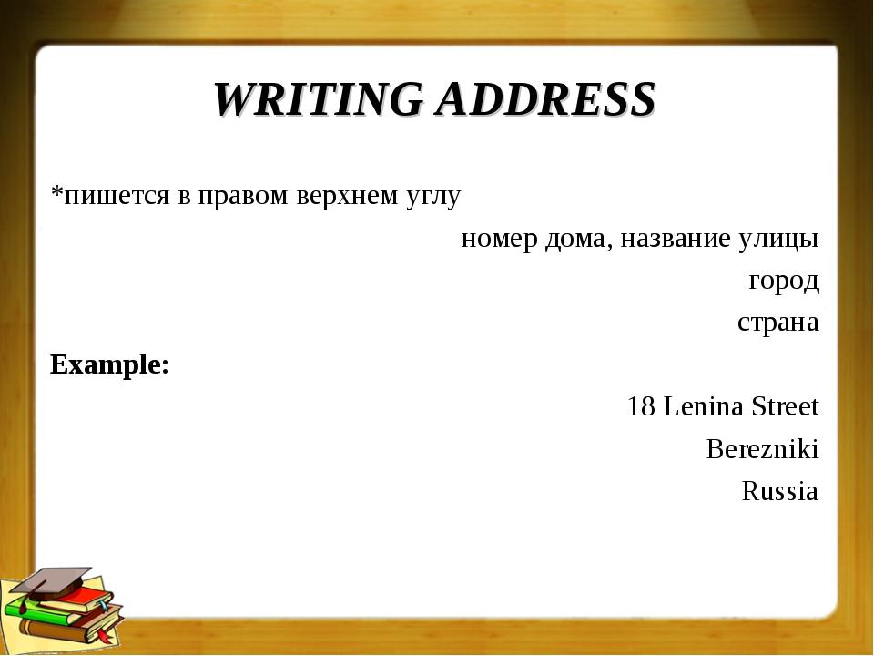 WRITING ADDRESS *пишется в правом верхнем углу номер дома, название улицы гор...