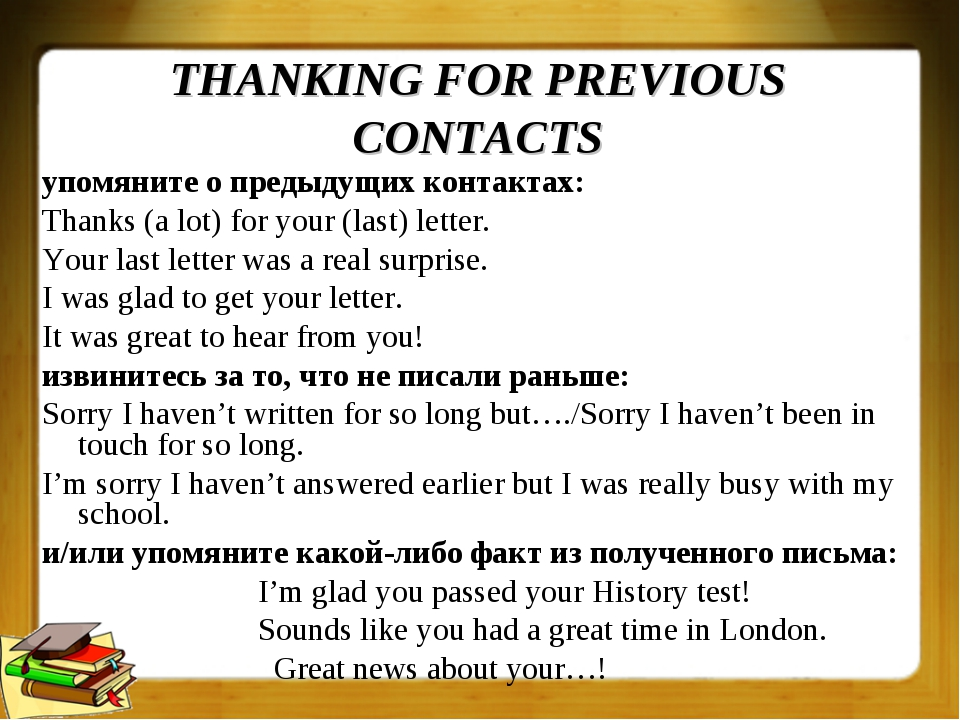 THANKING FOR PREVIOUS CONTACTS упомяните о предыдущих контактах: Thanks (a lo...