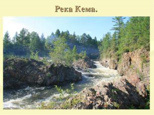 Река Кема.