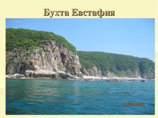 Бухта Евстафия