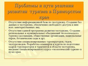 Проблемы и пути решения развития туризма в Приморском крае Отсутствие информа