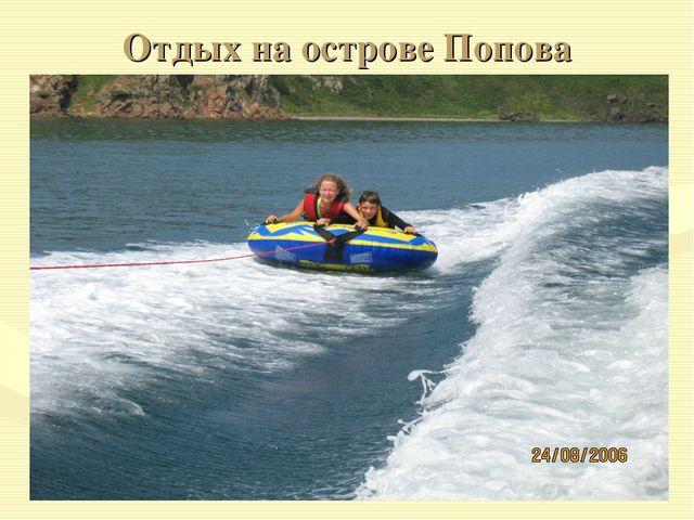 Отдых на острове Попова