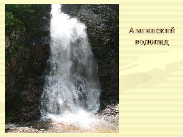 Амгинский водопад