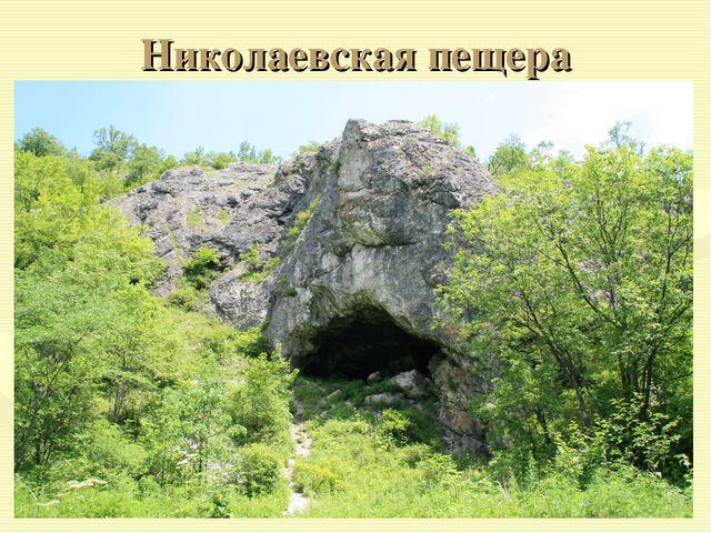 Николаевская пещера