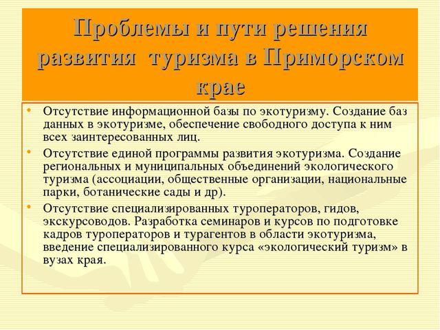 Проблемы и пути решения развития туризма в Приморском крае Отсутствие информа...