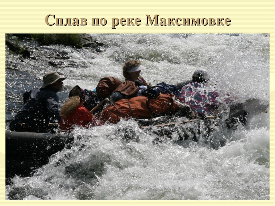 Сплав по реке Максимовке