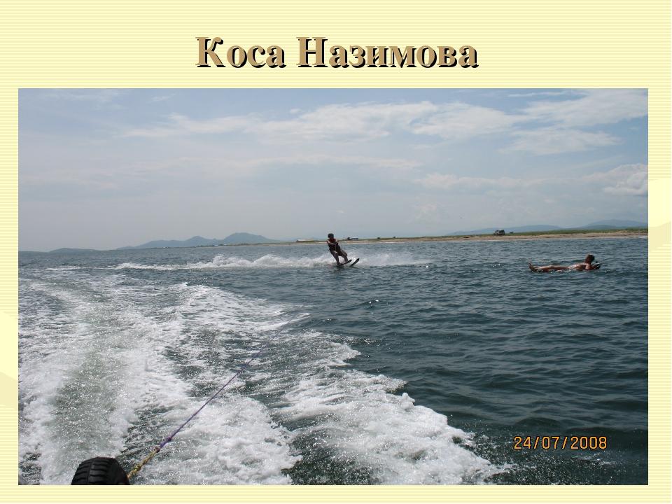 Коса Назимова
