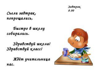 Завтрак 8.00 Съели завтрак, попрощались, Быстро в школу собирались. Здравству
