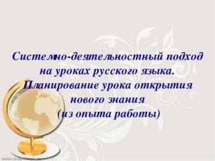 Системно-деятельностный подход на уроках русского языка. Планирование урока о