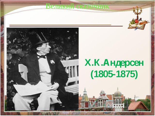 Великий сказочник Х.К.Андерсен (1805-1875)