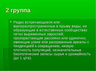 2 группа Редко встречающиеся или малораспространенные в Крыму виды, не образу