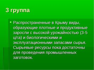 3 группа Распространенные в Крыму виды, образующие плотные и продуктивные зар