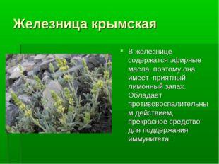 Железница крымская В железнице содержатся эфирные масла, поэтому она имеет пр