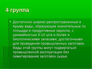 4 группа Достаточно широко распространенные в Крыму виды, образующие значител