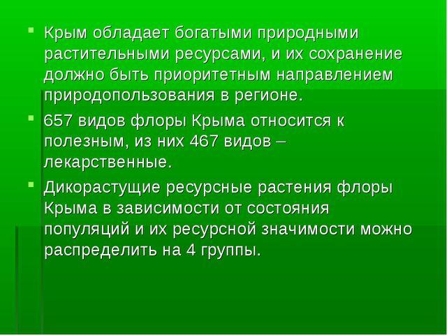 Крым обладает богатыми природными растительными ресурсами, и их сохранение до...