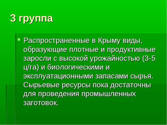 3 группа Распространенные в Крыму виды, образующие плотные и продуктивные зар...