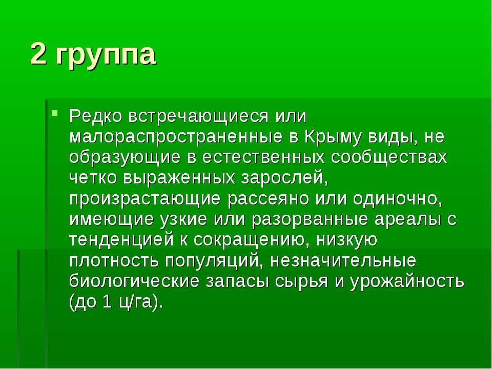 2 группа Редко встречающиеся или малораспространенные в Крыму виды, не образу...