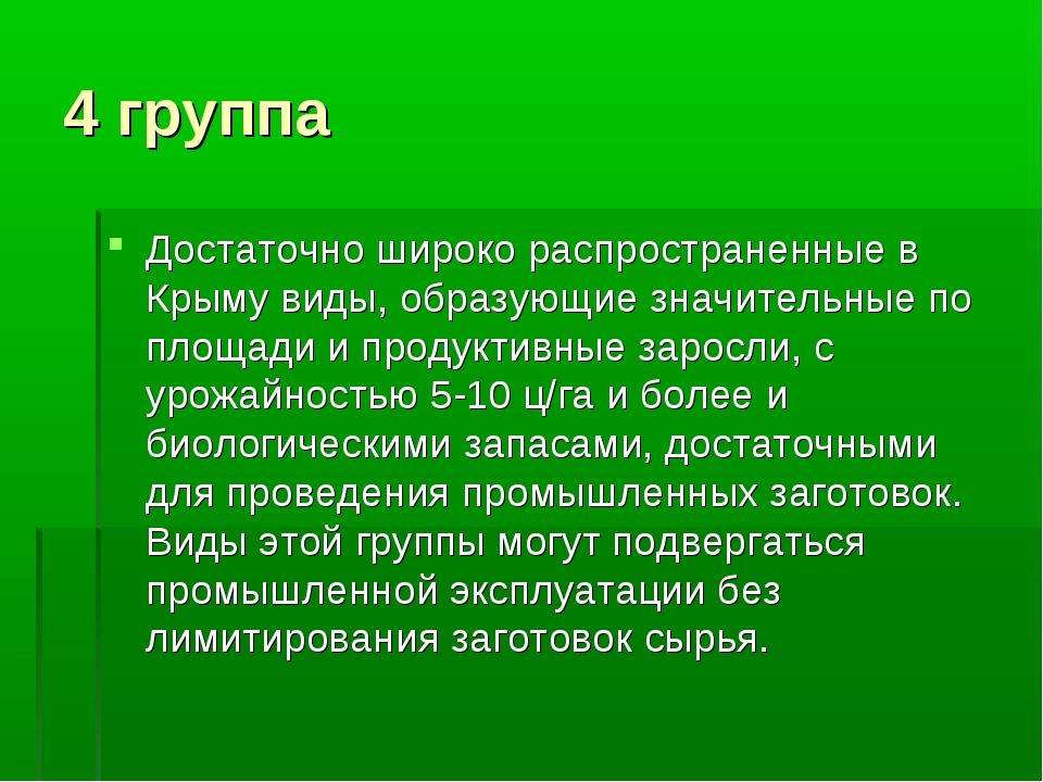 4 группа Достаточно широко распространенные в Крыму виды, образующие значител...
