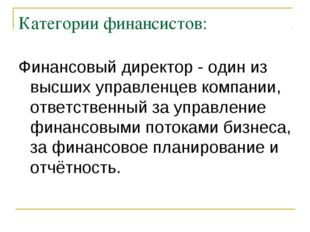 Категории финансистов: Финансовый директор - один из высших управленцев компа