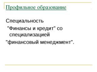 """Профильное образование Специальность """"Финансы и кредит"""" со специализацией """"фи"""