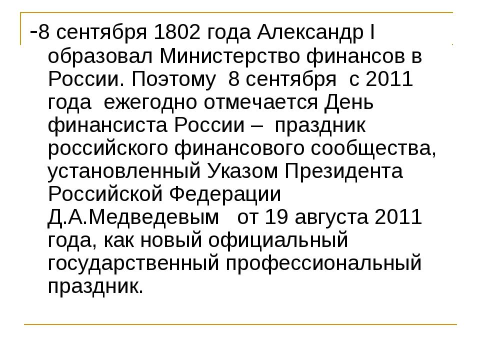-8 сентября 1802 года Александр I образовал Министерство финансов в России. П...