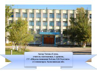 Автор Титова Елена, учитель математики, 1 уровень, ГУ «Школа-гимназия №4 им.Л