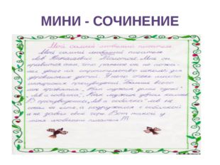 МИНИ - СОЧИНЕНИЕ