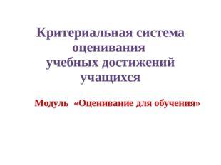 Критериальная система оценивания учебных достижений учащихся Модуль «Оцениван