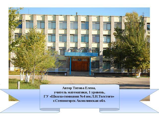 Автор Титова Елена, учитель математики, 1 уровень, ГУ «Школа-гимназия №4 им.Л...