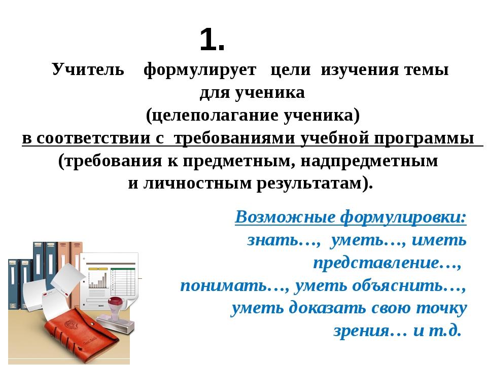 Учитель формулирует цели изучения темы для ученика (целеполагание ученика) в...
