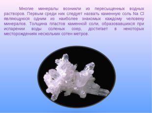 Многие минералы возникли из пересыщенных водных растворов. Первым среди них