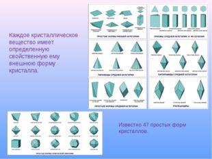 Каждое кристаллическое вещество имеет определенную свойственную ему внешнюю ф