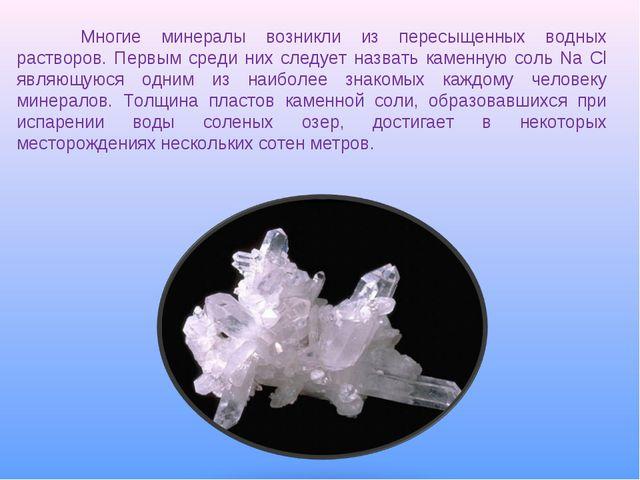Многие минералы возникли из пересыщенных водных растворов. Первым среди них...