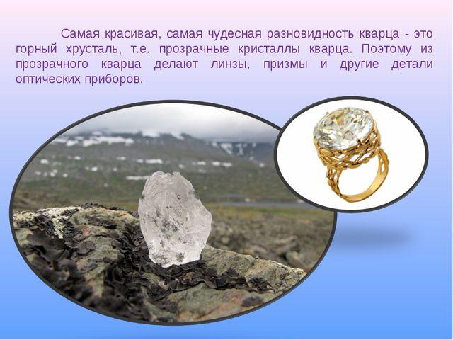 Самая красивая, самая чудесная разновидность кварца - это горный хрусталь,...